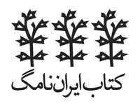 irannamag-book