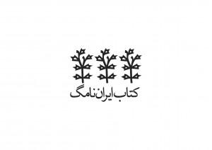 IranNamag-Logo2_Page_5