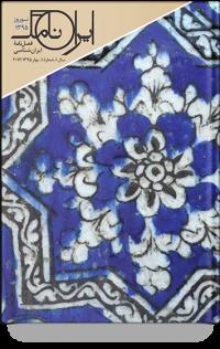irannamag-1