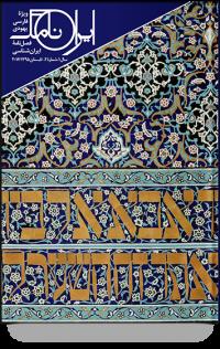 irannamag-2