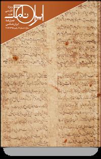 irannamag-3