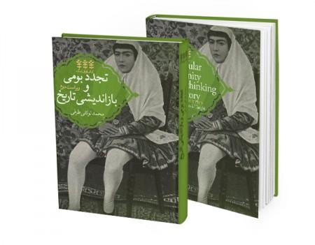 irannamag-book-(1)