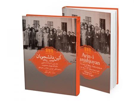 irannamag-book-(4)