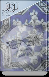 irannamag-v1-n4-farsi