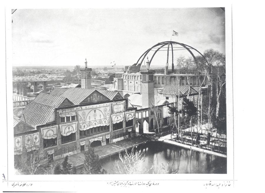Fig. 11. Takkiya Dawlat. Gulistan Palace Visual Document Center, Tehran, Iran (209-6).