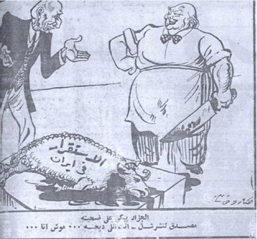 """تصویر 3. مصدق، چرچیل و ثبات در ایران. """"مصدق: تویی که داری آن [ثبات] را میکشی… نه من."""" برگرفته از اخبار الیوم (22 اوت 1953)، 3."""