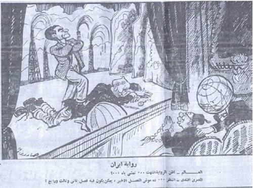 """تصویر 4. """"نمایش ایران."""" برگرفته از اخبار الیوم (22 اوت 1953)، 4."""