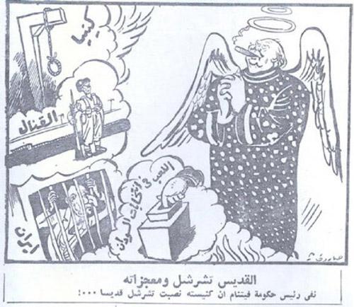 """تصویر 5. """"قدیس چرچیل و معجزههایش."""" برگرفته از اخبار الیوم (29 اوت 1953)، 3."""