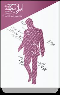 irannamg3-1-cover-fa