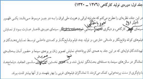 تصویر 1. ویرایش حمید نفیسی بر ترجمة اولیة بخش بالا. برگرفته از متن ارسالی نویسنده به مترجم.