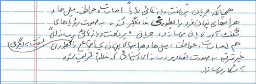 تصویر 2. دستخط حمید نفیسی دربارۀ اصطلاح mediawork. از متن ارسالی نویسنده به مترجم.