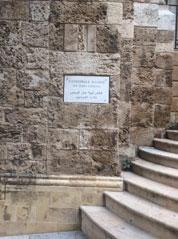 کلیسای جامع بیروت. عکس از شکوفه تقی، نوامبر 2018.