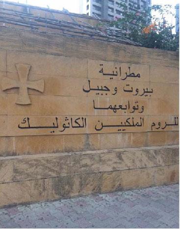 اسقف نشین بیروت و جبیل (بیبلوس). عکس از شکوفه تقی، نوامبر 2018.