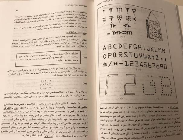 شکل ۱۲. نمونۀ خط فارسی حاصل از ماشین تحریر آیبیام سلکتریک در تدوین کتاب آشنایی با کامپیوتر نگارنده.