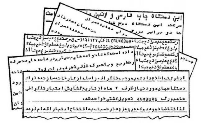 شکل ۲۳. نمونههایی از خط فارسی چاپگرهای کامپیوتری در دهۀ ۱۹۷۰.