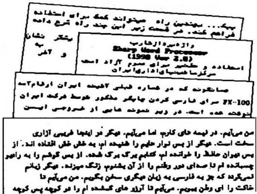 شکل ۲۴. نمونههایی از خط فارسی چاپگرهای کامپیوتری در دهۀ ۱۹۸۰.