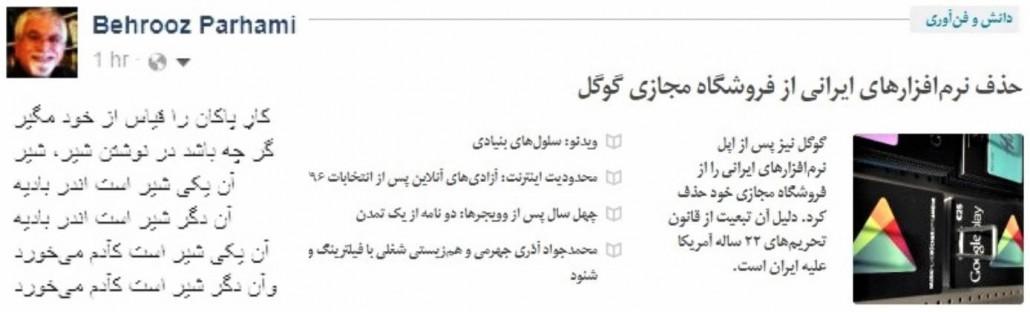شکل ۲۵. نمونۀ خط نقطهای فارسی از فیسبوک نگارنده (سمت چپ) و یک پایگاه خبری.