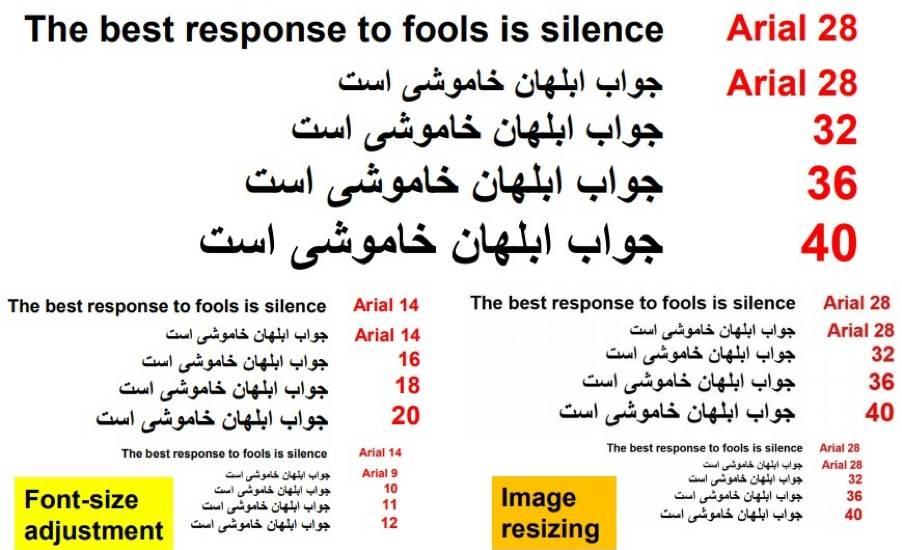 شکل ۲۹. حروف فارسی با اندازههای متفاوت و تأثیر کاهش اندازۀ خط با کاربرد حروف کوچکتر یا فشردهسازی تصویری.
