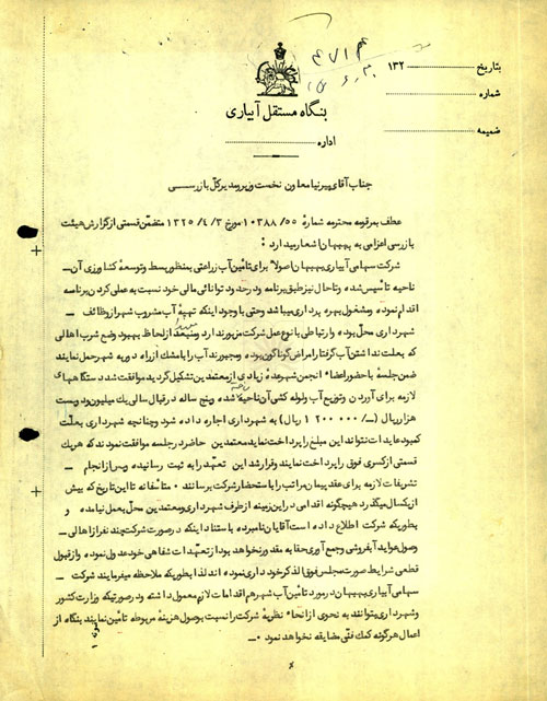 سند 1. برگرفته از مرکز اسناد و کتابخانۀ ملی، سند شمارۀ 494-370.