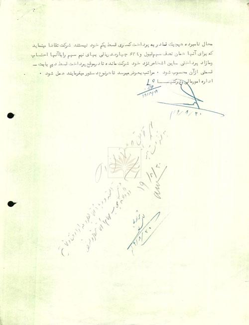 سند 2. مرکز اسناد و کتابخانۀ ملی، سند شمارۀ 144ـ370، صفحات 157-158.
