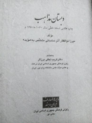 روی جلد نسخۀ نویافتۀ دبستان مذاهب.