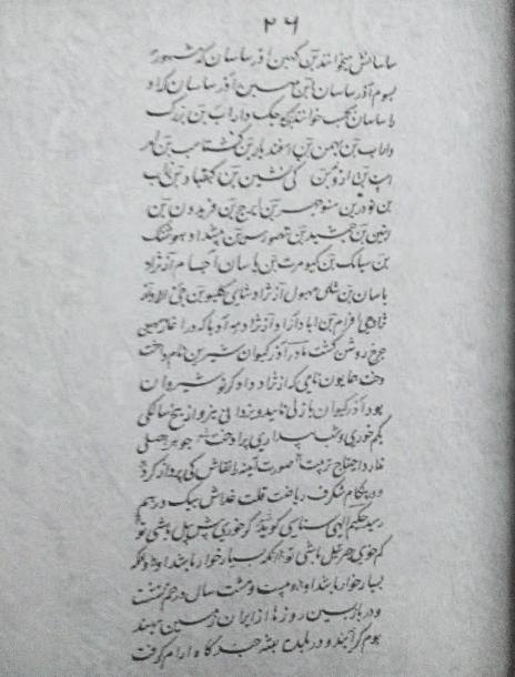 آذر ساسانی، دبستان مذاهب، 26.