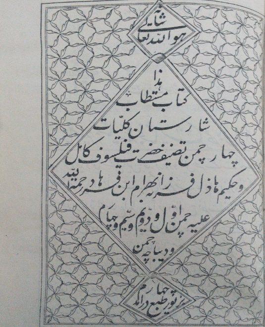 روی جلد نسخۀ چاپ سنگی بمبئی شارستان چهارچمن.