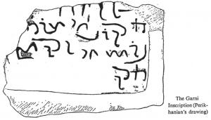 """عکس 9. برگرفته از  Anahit G. Perikhanyan, """"Arameiskaya nadpis' iz Garni, Istoriko-filologicheskiy Zhurnal, Akademiya Nauk Armyanskoi SSR, 26:3 (1964), 123-137; Joseph Naveh, """"The North-Mesopotamian Aramaic Script-Type in the Late Parthian Period,"""" Israei Oriental Studies, 2 (1972), 297."""