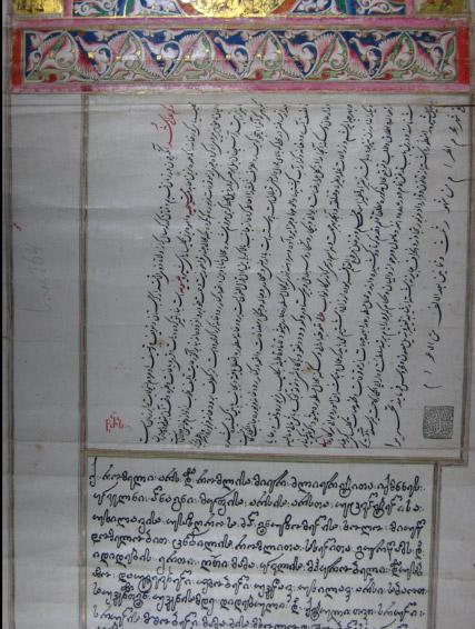 Figure 5. Ad-1837, 1670, Illuminated Documents, pp. 88–89. Reprinted by permission of the Korneli Kekelidze National Centre of Manuscripts.