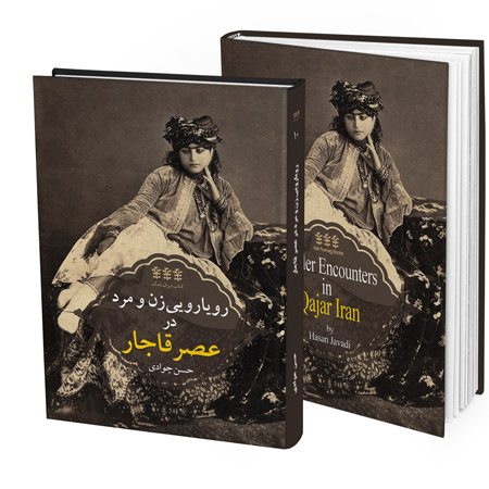 Gender Encounters in Qajar Iran