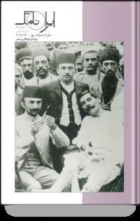 iran-namag-6-1-fa